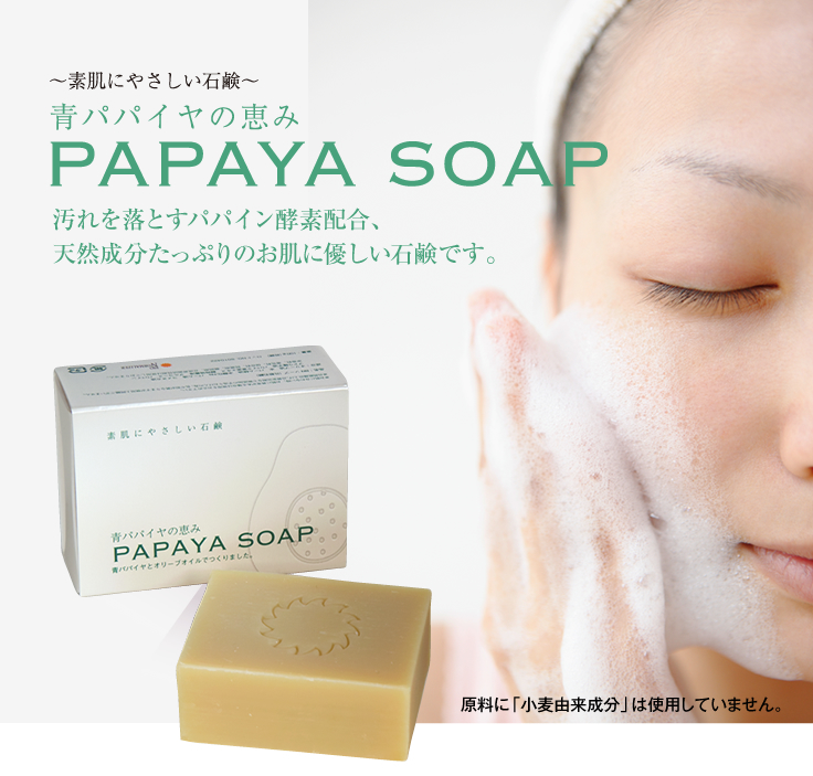 A 100% natural ingredient soap that is gentle to the skin., prepared with a papain enzyme cleansing effect and olive oil moisturizing action.